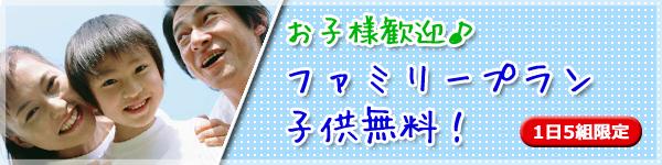 お子様歓迎ファミリープラン☆子供無料【1日5組限定】