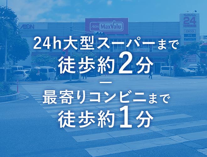 24h大型スーパーまで徒歩約2分 もよりコンビニまで徒歩約1分