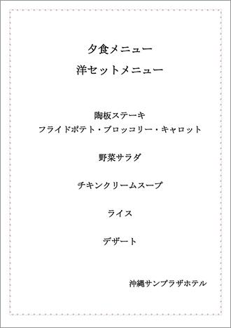 修学旅行-夕食【洋セットメニュー】