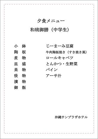 修学旅行中高生-夕食【和琉御膳】【2枚】