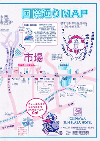 国際通りマップ