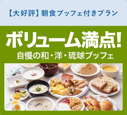 【大好評】 朝食ブッフェ付きプラン