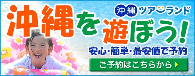 沖縄を遊ぼう!沖縄ツアーランド