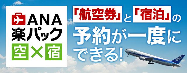 航空券と宿泊の予約が一度にできる! ANA楽パック空×宿