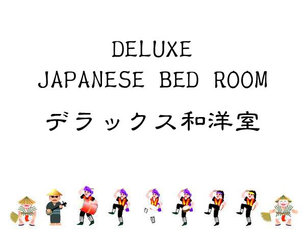 デラックス和洋室