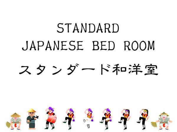 スタンダード和洋室