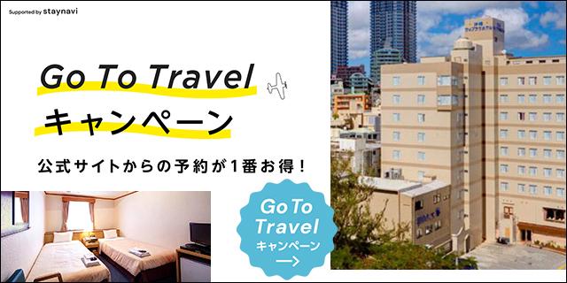 Go To Travelキャンペーン 公式サイトの予約が1番お得! 詳しくはこちら