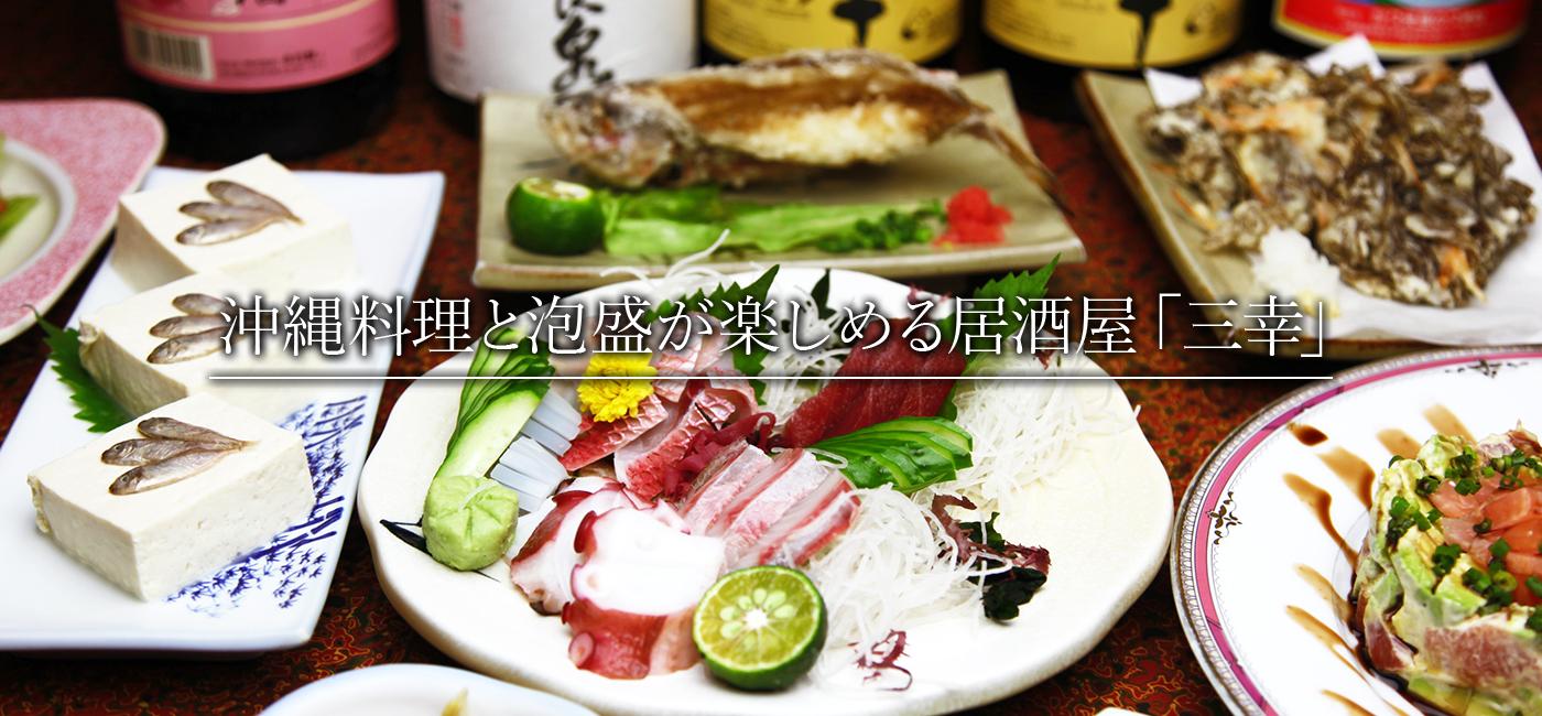 沖縄料理と泡盛が楽しめる居酒屋「三幸」