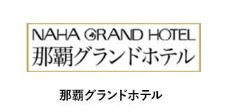 那覇グランドホテル